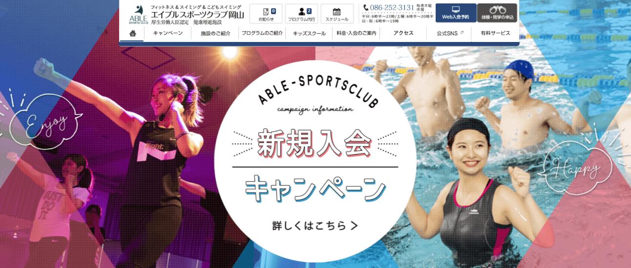エイブルスポーツクラブ岡山の画像1