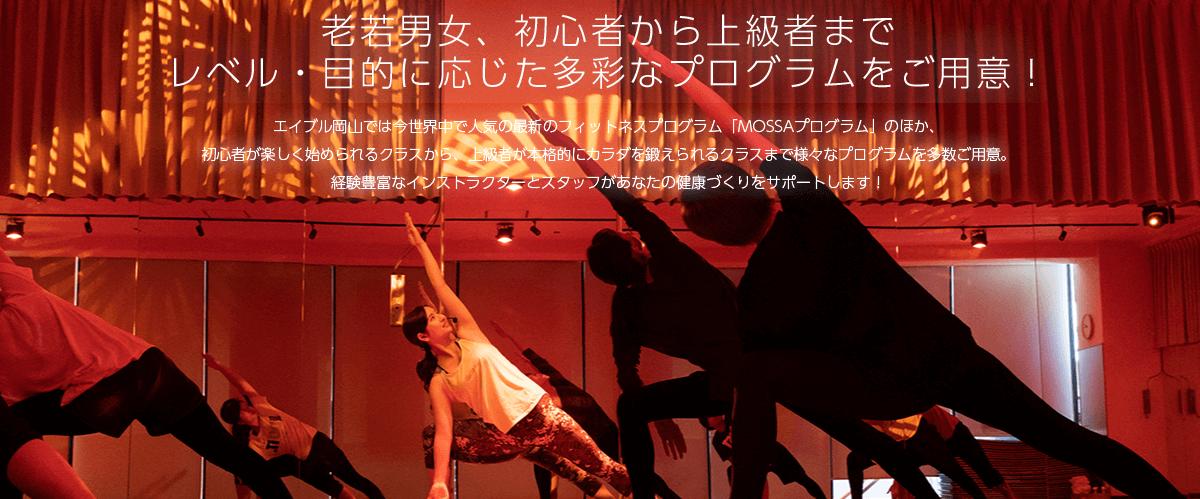 エイブルスポーツクラブ岡山の画像2
