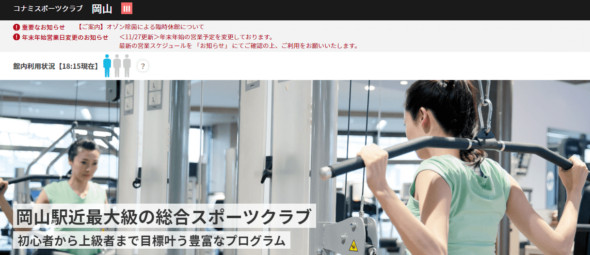 コナミスポーツクラブ岡山の画像1