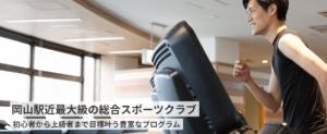 コナミスポーツクラブ岡山の画像3