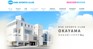 OSKスポーツクラブ岡山の画像1