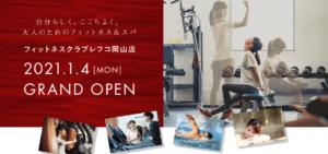 フィットネスクラブレフコ岡山店の画像1