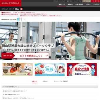 コナミスポーツクラブ岡山の画像