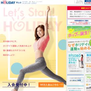 ホリデイスポーツ岡山店の画像