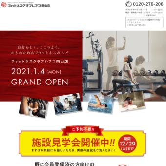 フィットネスクラブレフコ岡山店の画像